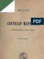Светозар Марковић ; Његов Живот, Рад и Идеје (1922.Год.) - Јован Скерлић