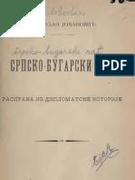 Српско - Бугарски Рат (1901.Год) - Слободан Јовановић