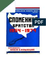Spomenica Bratstva 1954-1974 Alija S Konjhodzic