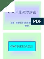 教改進-099C-006成果報告(陳德楨)-Gcode