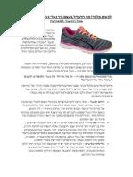 מה ההבדל בין נעלי ספורט לנשים לנעלי ספורט לגברים?