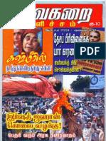 October 2009 Vaigarai Velicham Monthly Magazine GULAM MOHAMED