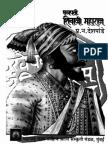 Marathi Books Novels and Stories Free Download PDF