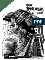 Shriman Yogi Ranjit Desai Pdf
