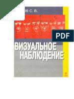 Визуальное наблюдение(2002)_Попов