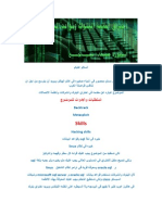 اختراق انظمة البنوك وقواعد البيانات
