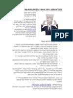 ניהול כעסים - כיצד מתמודדים עם הכעס במצבי חיים שונים - PDF