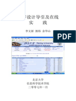 Programming_guide_and_online_practice-4.23bylwx.pdf