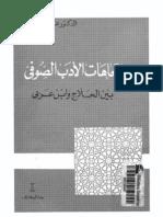 إتجاهات الأدب الصوفي بين الحلاج و إبن عربي
