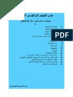 (2) كتاب في العلم الباطني الديني