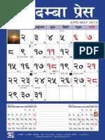 Calendar2070_Jagadamba