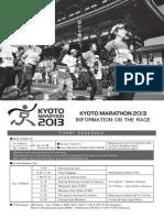 Kyoto Marathon on the Rece 2013