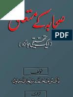 Sahaba k Mutaliq... by Dr. Muhammad Teejani Samawi