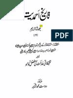 Tarikh e Ahmadiyyat V15