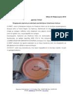 Ενημέρωση σχετικά με ανάκληση ακατάλληλων πλαστικών πιάτων