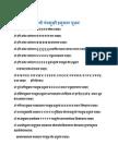 Panchmukhi Pooja