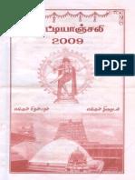 Chidambaram 2009