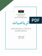 1_2maths arabic