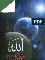 اللہ موجود نہیں