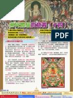 《蓮花海》(14)-生死的奧秘-瀕死體驗的意義(14)-人類未來的幸福所在-命危時的幻覺-《西藏度亡經》的精華開示-是否