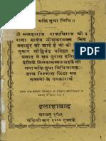Ganga Bhakti Sudhanidhi - Sankata Prasad Dvivedi 1884