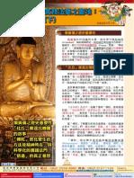 《蓮花海》(15)-聖地巡禮-釋迦佛實踐法要之聖地-憍賞彌(下)-憍賞彌的歷史及其重要性-「比丘」被逐出僧團的故事-「佛
