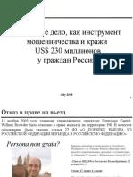 Уголовное дело, как инструмент мошенничества и кражи US$ 230 миллионов у граждан России
