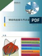 钢结构连接与接点设计概论