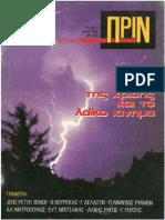 Περιοδικό ΠΡΙΝ, τ. 1, Μάης 1989