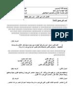exam -2-prod  2008 report-q