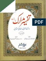 Tafseer e Madarik Lin Nasafi Vol 1