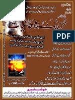 Monthly Khazina Ruhaniyaat February 2014