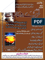 Monthly Khazina Ruhaniyaat February 2014