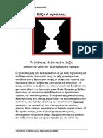 Συμμετρία-ελεύθερο σχέδιο