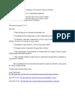 Kasperski tõlge 51(Välja on antud Kaspersky® Anti-Virus Business Optimal uued versioonid)