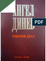 Политичките убиства во Бугарија - Ангел Динев (1951, реобјавено 1983)