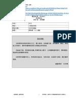 四年级-北京奥运会.doc