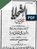 al zahaaya ashraf ali thanvi