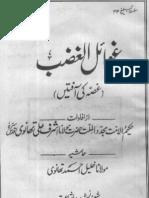 ghawail ul ghazab ashraf ali thanvi