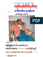 061. Polaris Burmese Library - Singapore - Collection - Volume 61