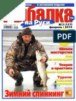 Рыбалка на Руси 2014'02