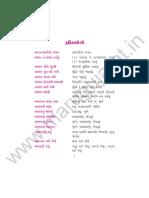 Idioms Gujarati - Copy