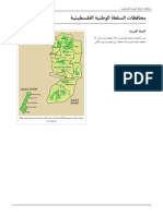 محافظات السلطة الوطنية الفلسطينية