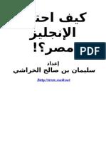 كيف احتل الانجليز مصر