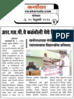 Dainik Karnala (10-02-2014) Santosh Takale at RSP camp