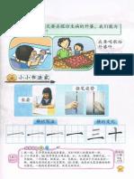 BC Year 3 Text book part 2.pdf