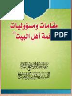 مقامات ومسؤوليات أئمة أهل البيت عليهم السلام -  لسماحة المرجع الديني السيد كمال الحيدري