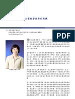357_IFRS轉換:提昇企業經營效率的契機