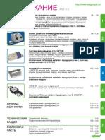 Обзорный каталог PSF 4 RUS 2
