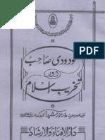 Mudodi or Takhreeb e Islam Moudoodi and on in Islam a Truthful Book by Deobandi Ulamaahle Sunnat Ahle Jannat